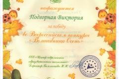диплом волшебница осень