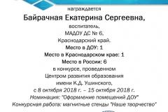 диплом оформление помещений в доу (1)