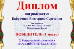 диплом российскик таланты